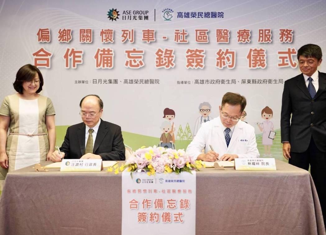 在屏東縣衛生局副局長張秀君(左一)、高雄市衛生局副局長林盟喬(右一),一同見證雙...