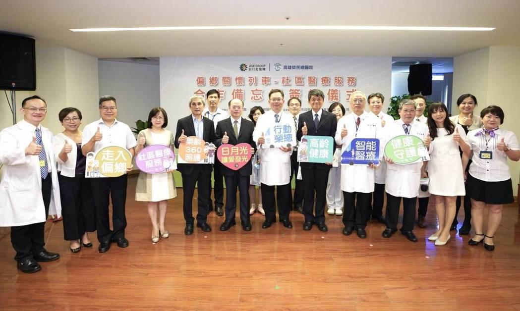 高雄榮總與日月光集團攜手擴大偏鄉醫療,將為南台灣民眾健康把關。 高雄榮總/提供。