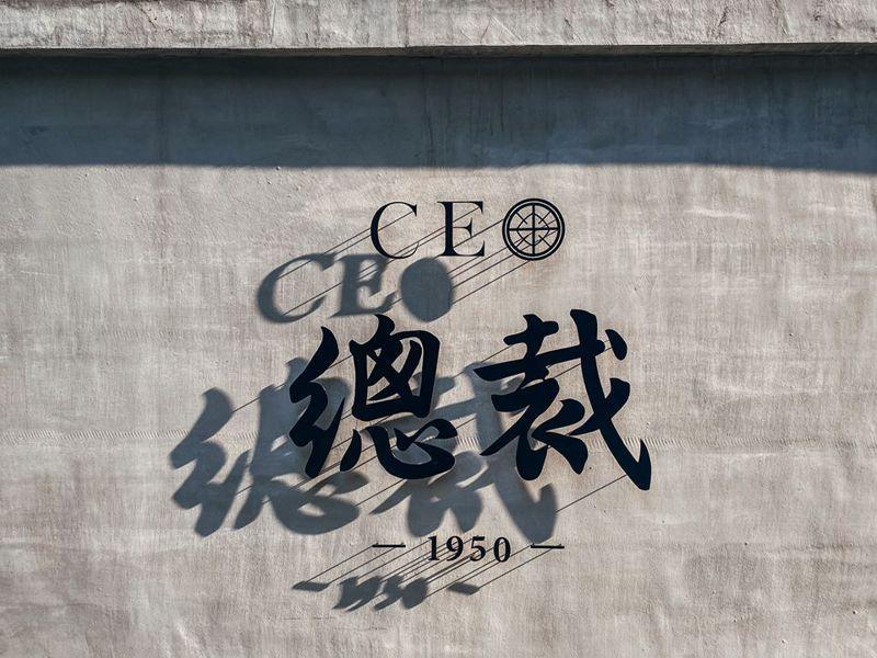 (圖/CEO1950總裁藝文空間)