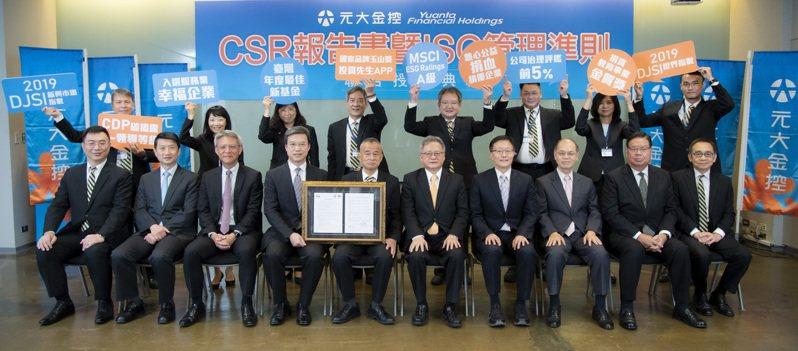 元大金控CSR報告書連續六年通過第三方國際機構驗證。 圖/元大金控提供