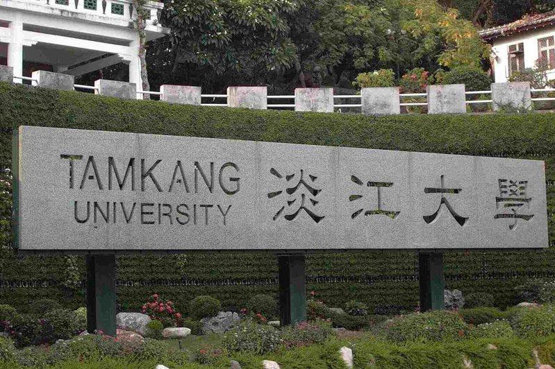 淡江大學宣布廢除學業退學規定,雙二一(連續兩學期二分之一學分數不及格)退學的制度將不復存在。圖/淡江大學提供