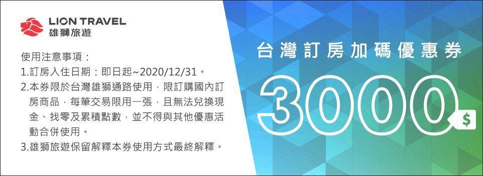 熱騰騰剛出爐的雄獅加碼券。圖/雄獅旅遊提供
