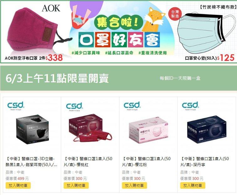 博客來今天(6月3日)上午11點開賣CSD中衛口罩,4款中衛口罩約在2分鐘之內全...