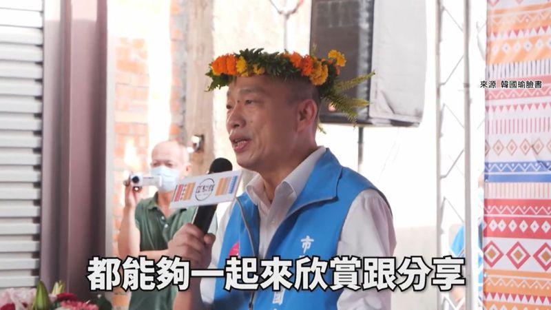 罷韓投票本周末登場,高雄市長韓國瑜主打市政牌,今天臉書特別PO出上週末參觀高雄市政府於駁二藝術特區設置的主題據點「原駁館」的影片,盼市民肯定用心。翻攝韓國瑜臉書