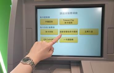 為了帶給民眾更便利的ATM服務,國泰世華推出「信用卡費即時查繳」功能,只要動動手...