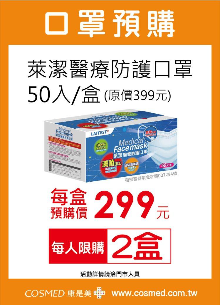 康是美開放預購盒裝醫療口罩,每盒50入售價299元,每人限購兩盒,限量2萬盒售完...