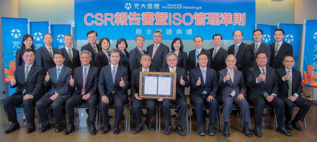 元大金控暨子公司2019年CSR報告書暨多項ISO管理準則通過第三方國際機構驗證...