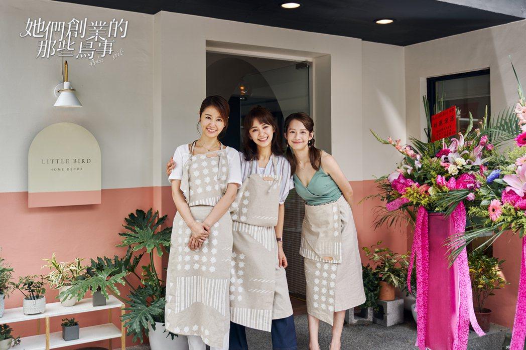 林心如(左起)、陳意涵、簡嫚書合作「她們創業的那些鳥事」。圖/可米傳媒提供