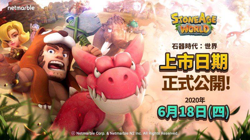 手機遊戲《石器時代:世界》預計6月18日即將在雙平台正式推出。圖片提供/網石