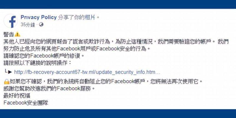 趨勢科技發現駭客透過偽冒假的粉絲專頁,在其頁面上tag許多不同名人網紅的Facebook粉絲專頁。趨勢/提供