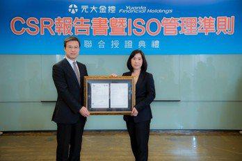 元大人壽通過ISO14064-12018溫室氣體查證標準,BSI東北亞區總經理蒲...