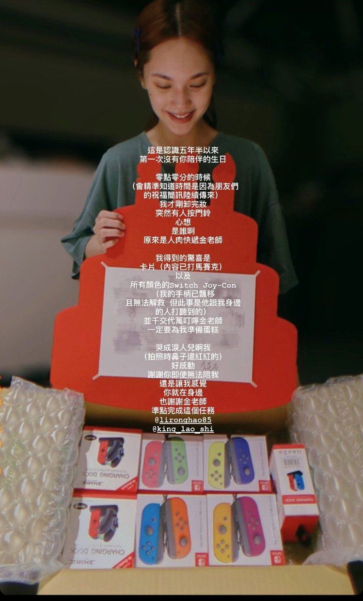楊丞琳近來沉迷打電動,老公李榮浩特別託人送上遊戲手把。圖/摘自IG