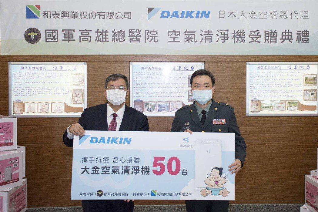 和泰興業執行副總經理林鴻志(左)代表公司捐贈50台大金空氣清淨機予國軍高雄總醫院...