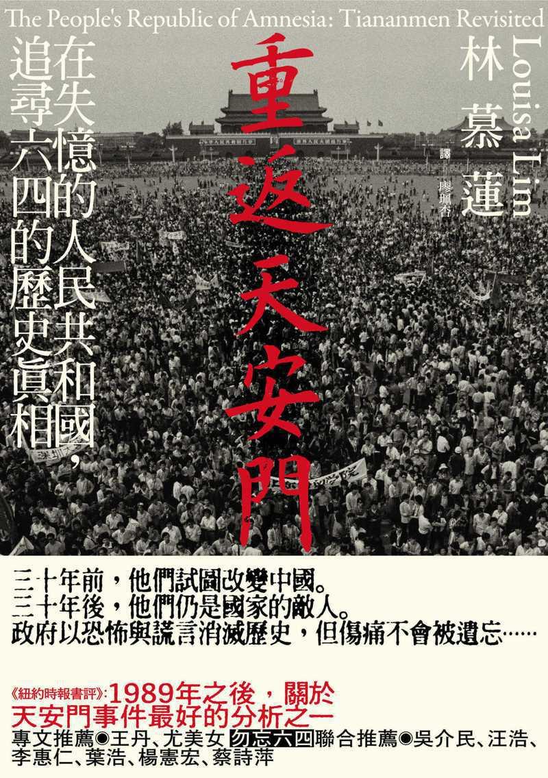 書名:《重返天安門:在失憶的人民共和國,追尋六四的歷史真相》 作者:林慕蓮(Louisa Lim) 出版社:讀書共和國/八旗文化 出版時間:2019年5月8日
