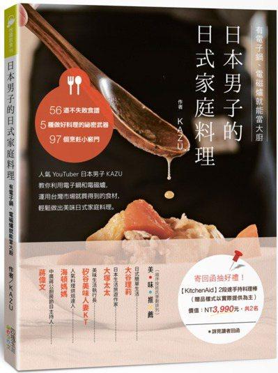 書名《日本男子的日式家庭料理》 圖/四塊玉文創提供。格瑞蘇、李曼瑩 攝影