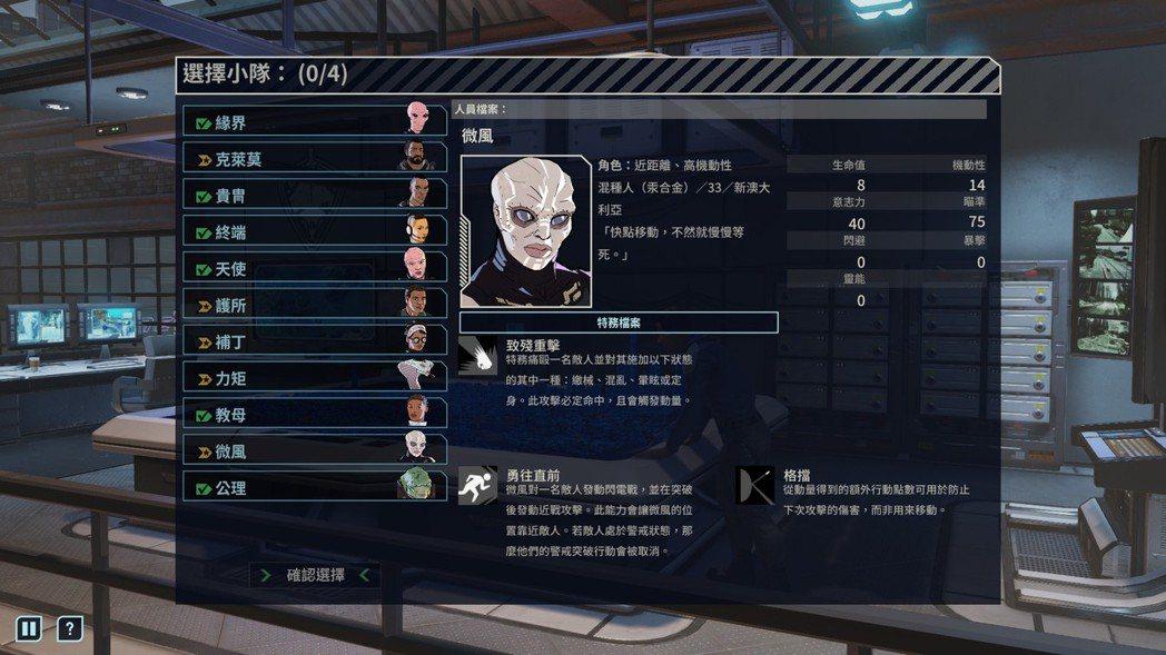 本作共有數十位混種特工可供玩家在開始周目前選擇。