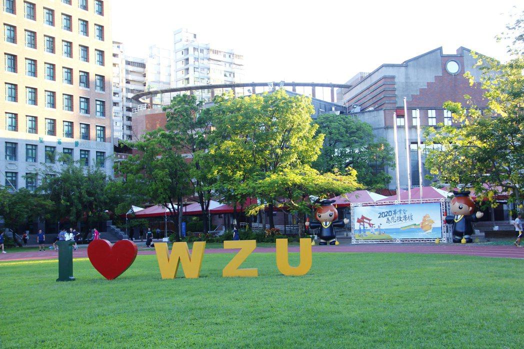 校園操場擺設I LOVE WZU英文字樣,提供畢業生合影。 文藻外大/提供。