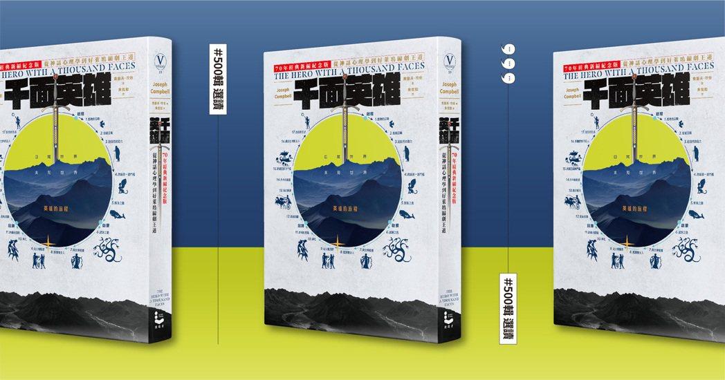 《千面英雄》建立影響世界通俗文化的「英雄旅程」說故事模型。 圖/500輯設計