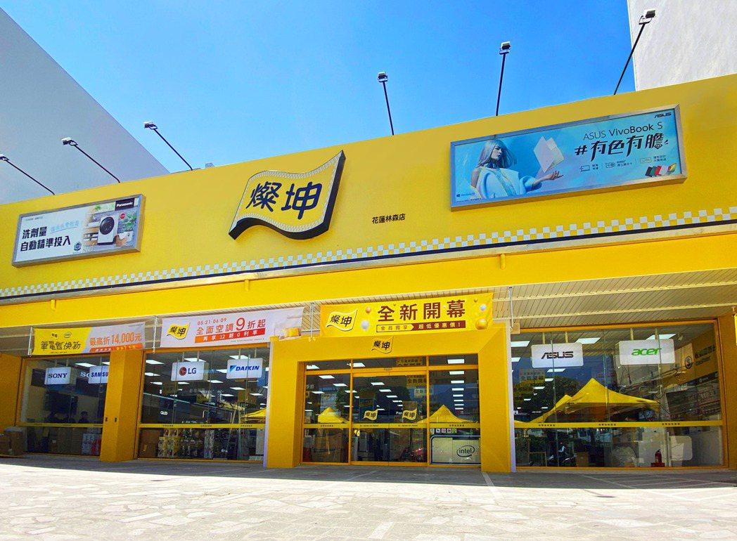 燦坤6月5日於花蓮市林森路開設全新門市,今年目標年底前門市從276間開到280間...