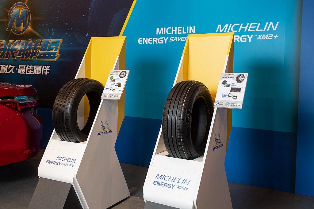 全新Energy Saver 4/XM2+與米其林系列其他胎款同等重視舒適的行車...