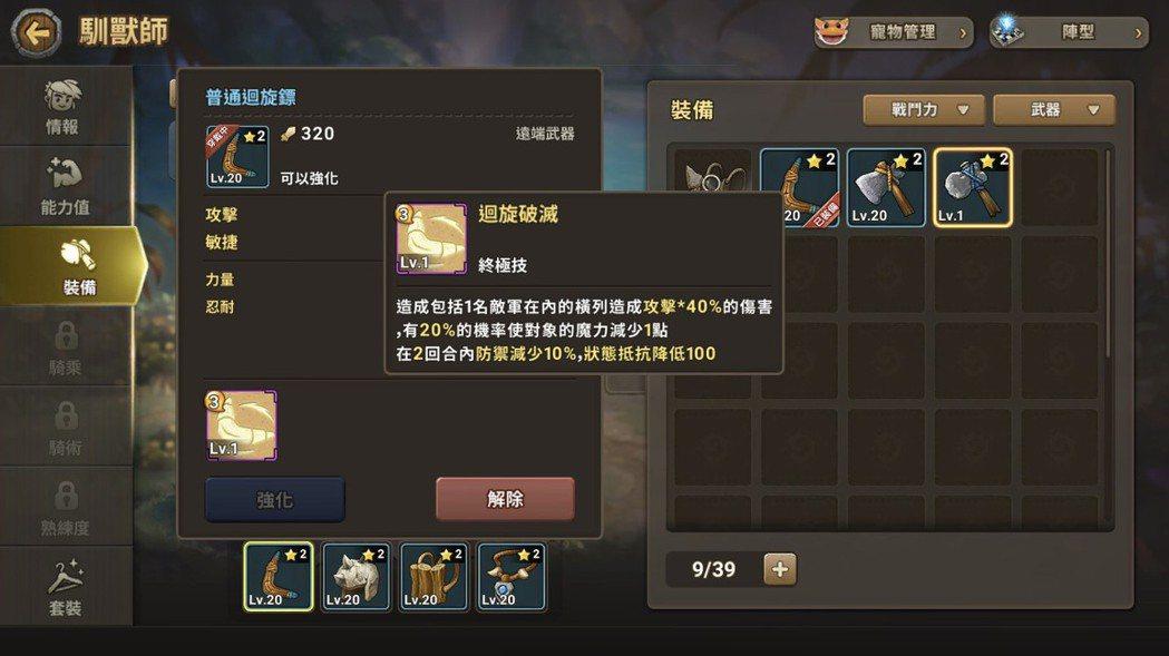玩家可透過更換武器來變換自己的角色定位