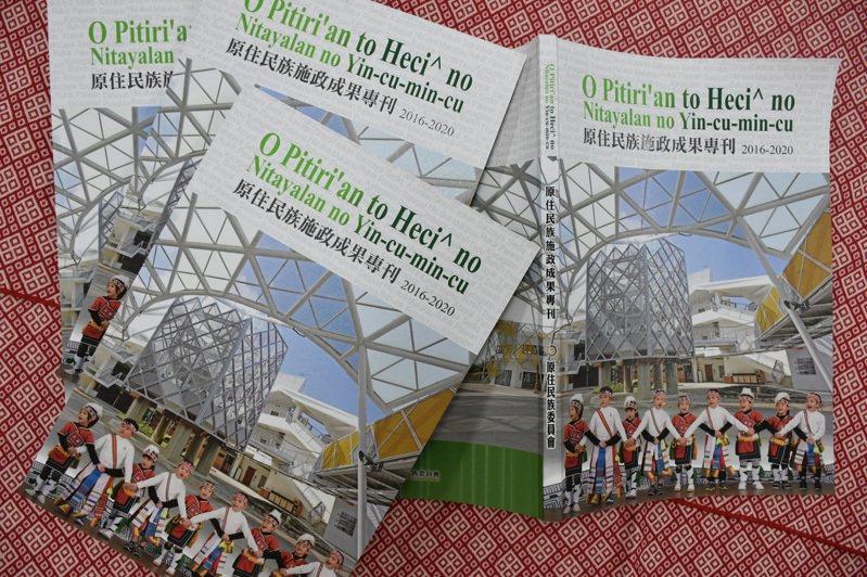 原民會首次以原語、中文雙語版書名,出版施政成果專刊。圖/原民會提供