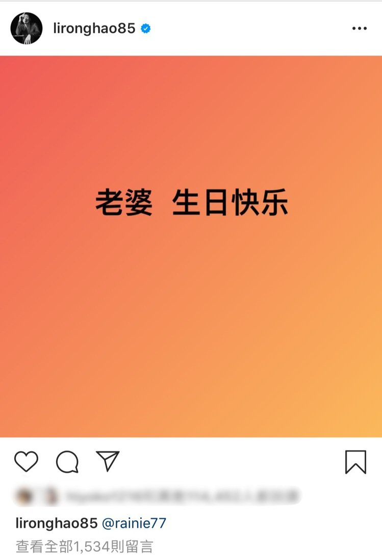 李榮浩準時在4日0點發文祝賀楊丞琳。圖/摘自IG