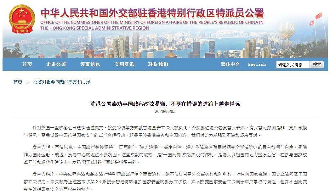圖/中共外交部駐香港公署網站截圖