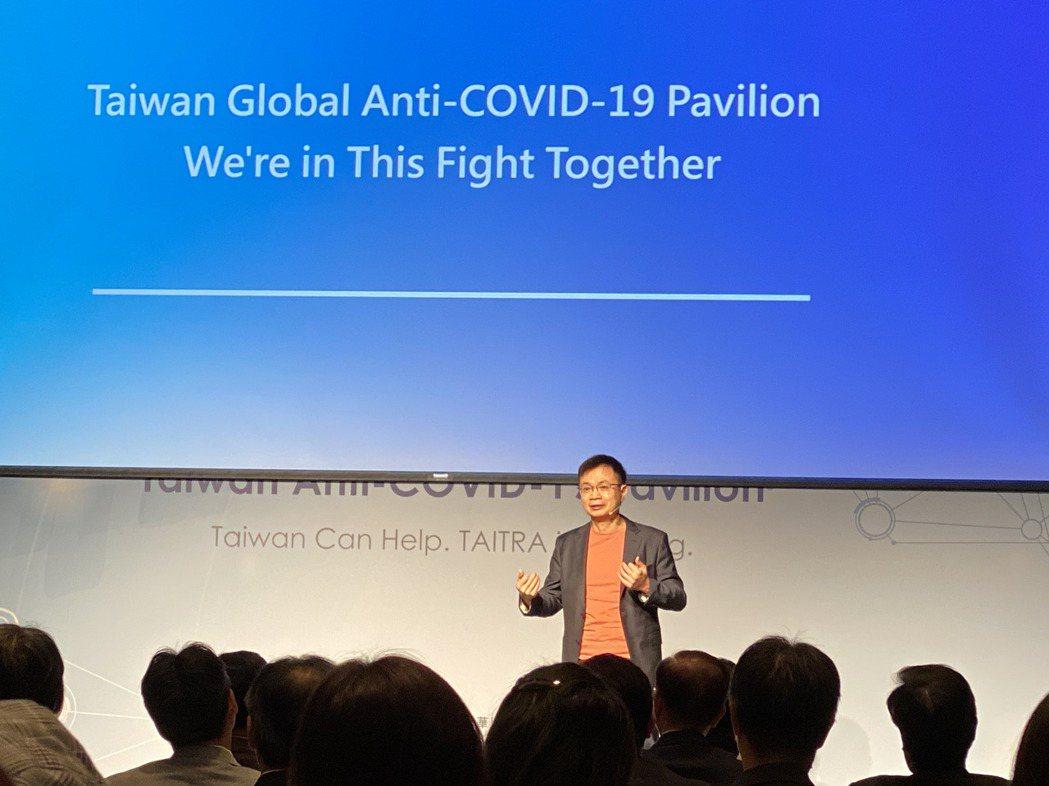 外貿協會董事長黃志芳説明台灣線上防疫國家館成立過程。記者黃文奇/攝影