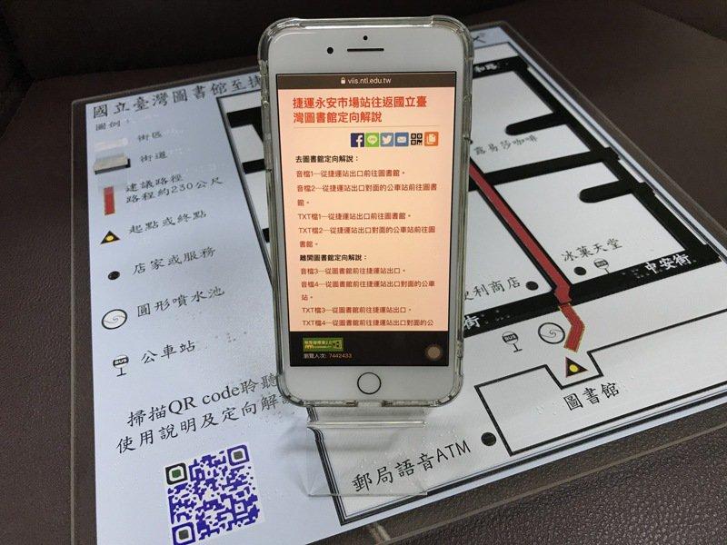 視障者可運用智慧型手機或電腦,上網聆聽路線導引定向解說。圖/國立台灣圖書館提供