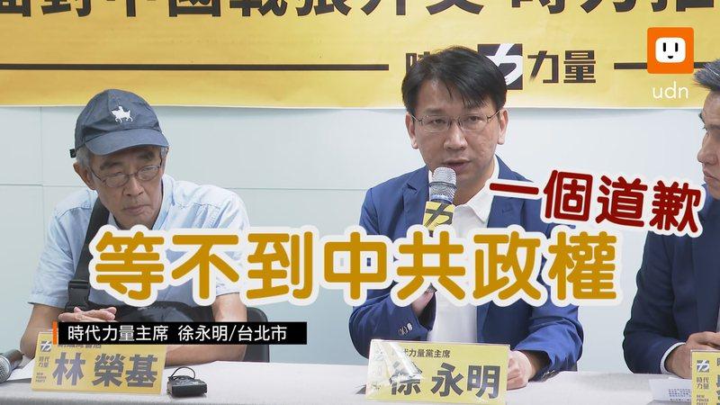 時力黨主席徐永明在六四31周年表示,整個世界,包含中國人民等不到中共政權一個道歉。記者陳煜彬/攝影