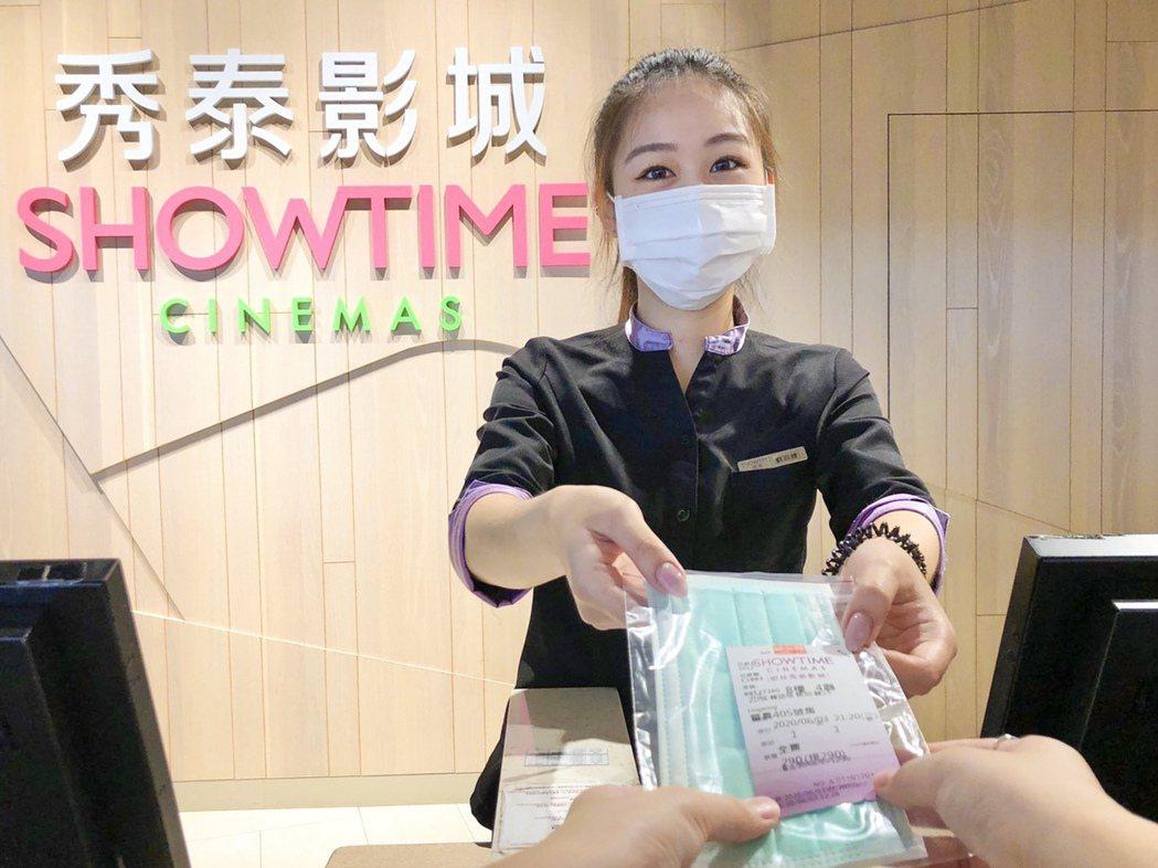 疫情趨緩,秀泰影城宣布推出「來秀泰看電影.口罩免費送」的好康三連發優惠活動。記者...