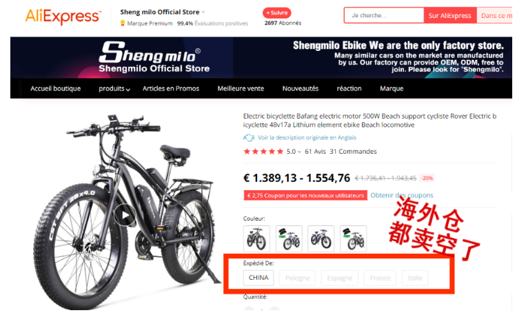 歐洲上網瘋搶低價的大陸自行車。取自中國日報網
