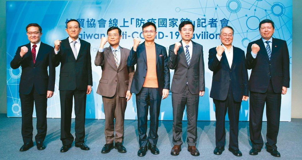 貿協攜手2,000家企業,成立台灣線上防疫國家館。左起為陽明大學校長郭旭崧、外交...