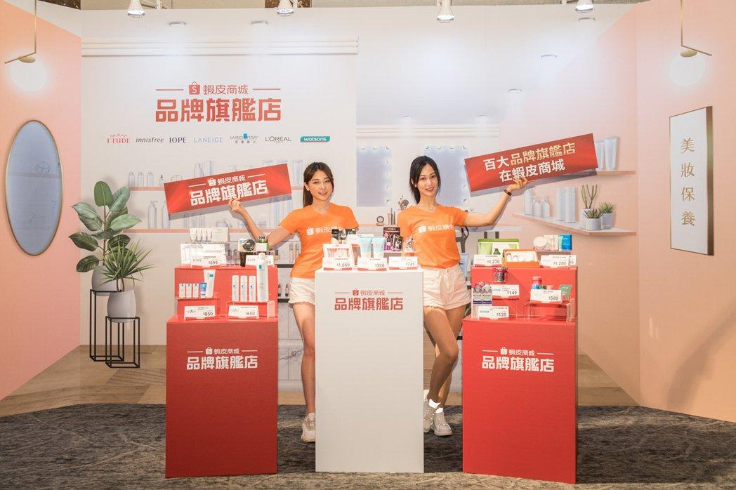 蝦皮購物聯手百大品牌開設蝦皮商城「品牌旗艦店」。蝦皮購物/提供