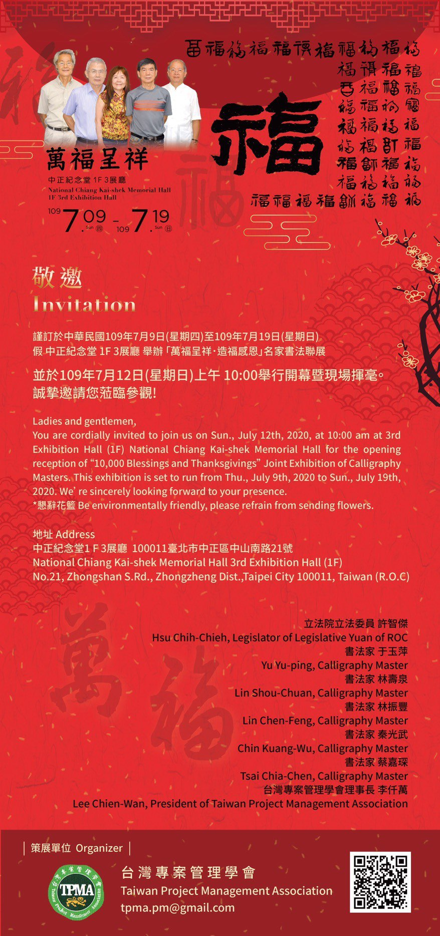 在台灣專案管理學會的策展下,高市書法界五大家將於7月9日到19日間,於台北中正紀...