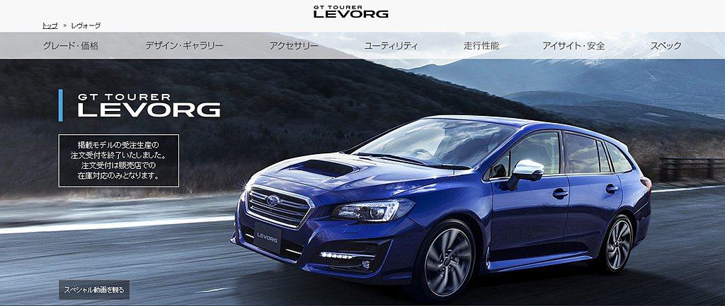 日本Subaru汽車官網日前透露,原廠已經完成現行款Levorg的訂單生產作業,...