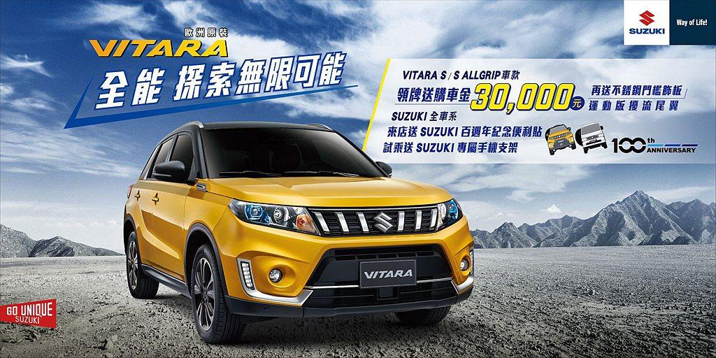 本月底前領牌的車主,Suzuki Vitara 1.4L車系領牌即送30,000...