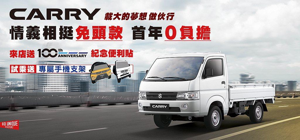 6月Taiwan Suzuki推出史無前例的超激優惠,入主Carry不僅購車免頭...