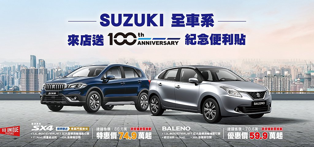 Suzuki SX4政府補助舊換新特惠價74.9萬起,本月底前領牌即可擁有「SX...