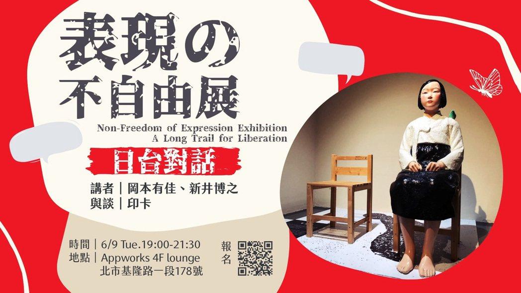 「表現の不自由展」日台對話/講者:岡本有佳、新井博之,時間:2020年6月9日(...
