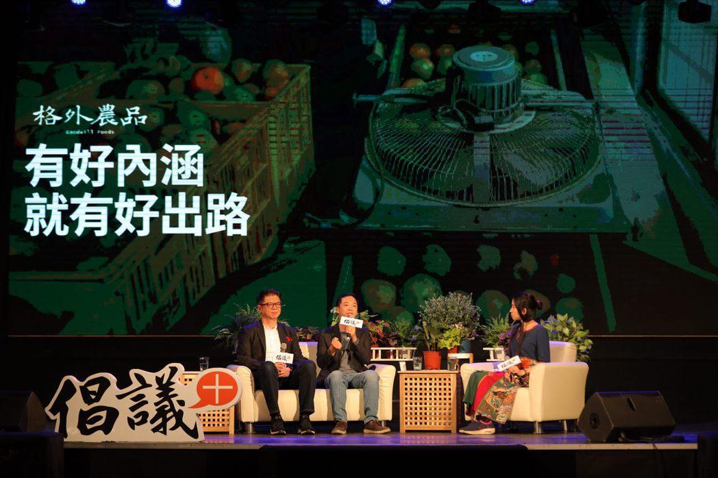 為台灣剩食議題找新出路,星展銀行(台灣)總經理林鑫川(左一)和社會企業格外農品執...