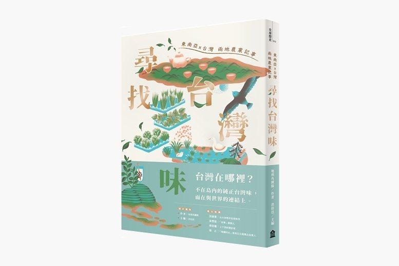 《尋找台灣味》書封。 圖/左岸文化