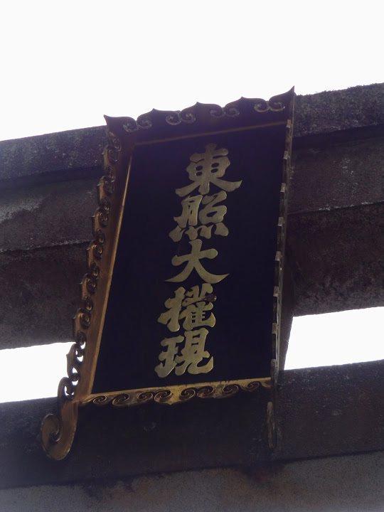 石鳥居匾額