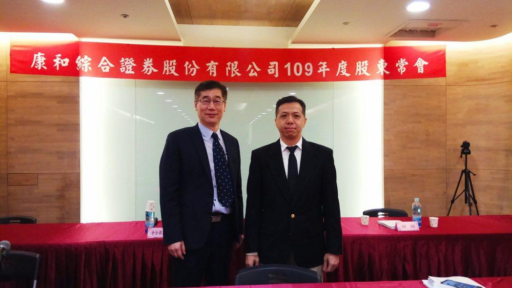 康和證券董事長鄭大宇(右)與總經理邱榮澄(左)同步宣示穩健經營的決心 (圖/康和...