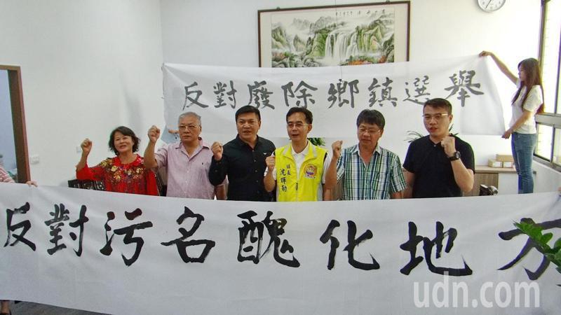 有立委提議廢除鄉鎮,雲林縣斗南鎮長沈暉勛(左四)和代表會齊聲反對。記者蔡維斌/攝影