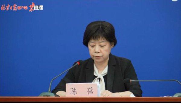 北京市人民政府副秘書長陳蓓。圖/取自北京日報客戶端截圖