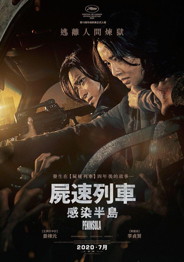 「屍速列車2:半島」海報。圖/車庫提供