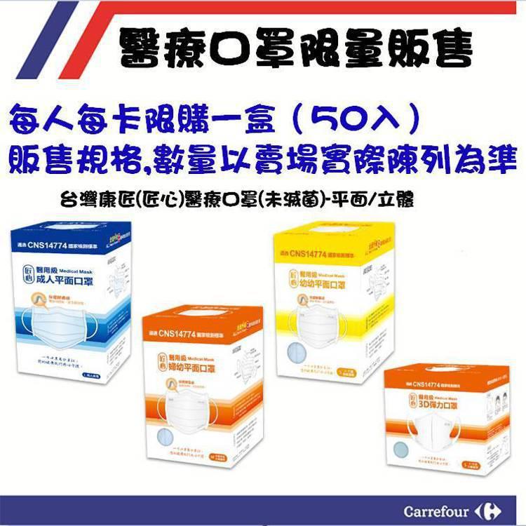 家樂福宣布6月7日將有台灣康匠醫療口罩50入盒裝共5,000盒到店,將分配到全台...