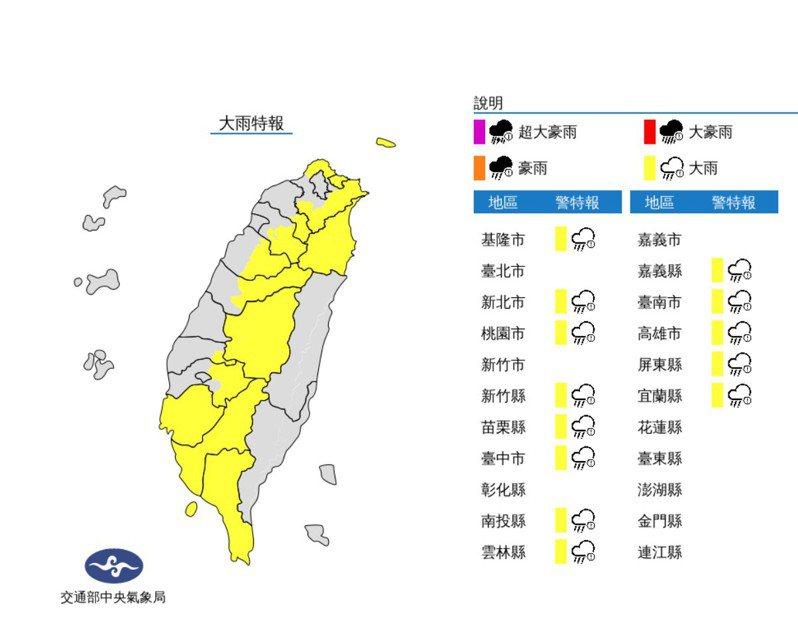 中央氣象局發布13縣市大雨特報。 圖/取自氣象局網站